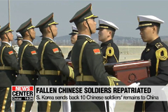 S. Korea sends back 10 Chinese soldiers' remains to China