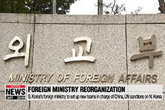 S. Korea's foreign ministry to set up new teams in charge of China, UN sanctions on N. Korea