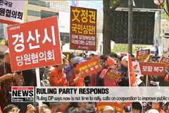 Liberty Korea Party holds mass