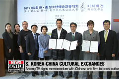 Arirang TV signs MOU with Chinese arts committee