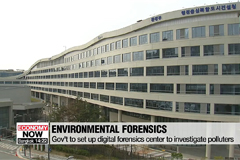 Gov't to set up digital forensics center to investigate polluters