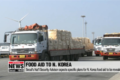 Specific plans for humanitarian food aid to N. Korea to be revealed soon: Blue House