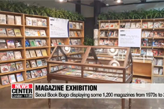 Special exhibition of magazines held at Seoul's public secondhand bookstore