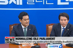 Floor leaders of S. Korea's ruling, opposition parties to discuss normalizing idle parliament over beer