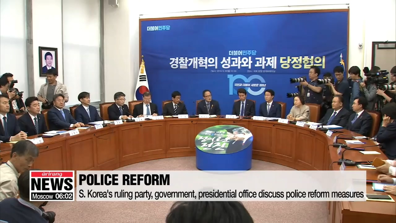 South Korea seeks swift police reform