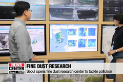 Seoul City to open fine dust research center on May 20