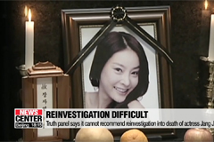 Justice ministry's truth panel says it cannot recommend reinvestigation into death of actress Jang Ja-yeon