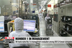 SK hynix ranks No.1 in management evaluation among 500 S. Korean companies: Data