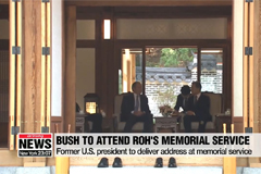 Bush's attendance at late Pres. Roh's memorial service indicates strong Korea-U.S. alliance: Moon