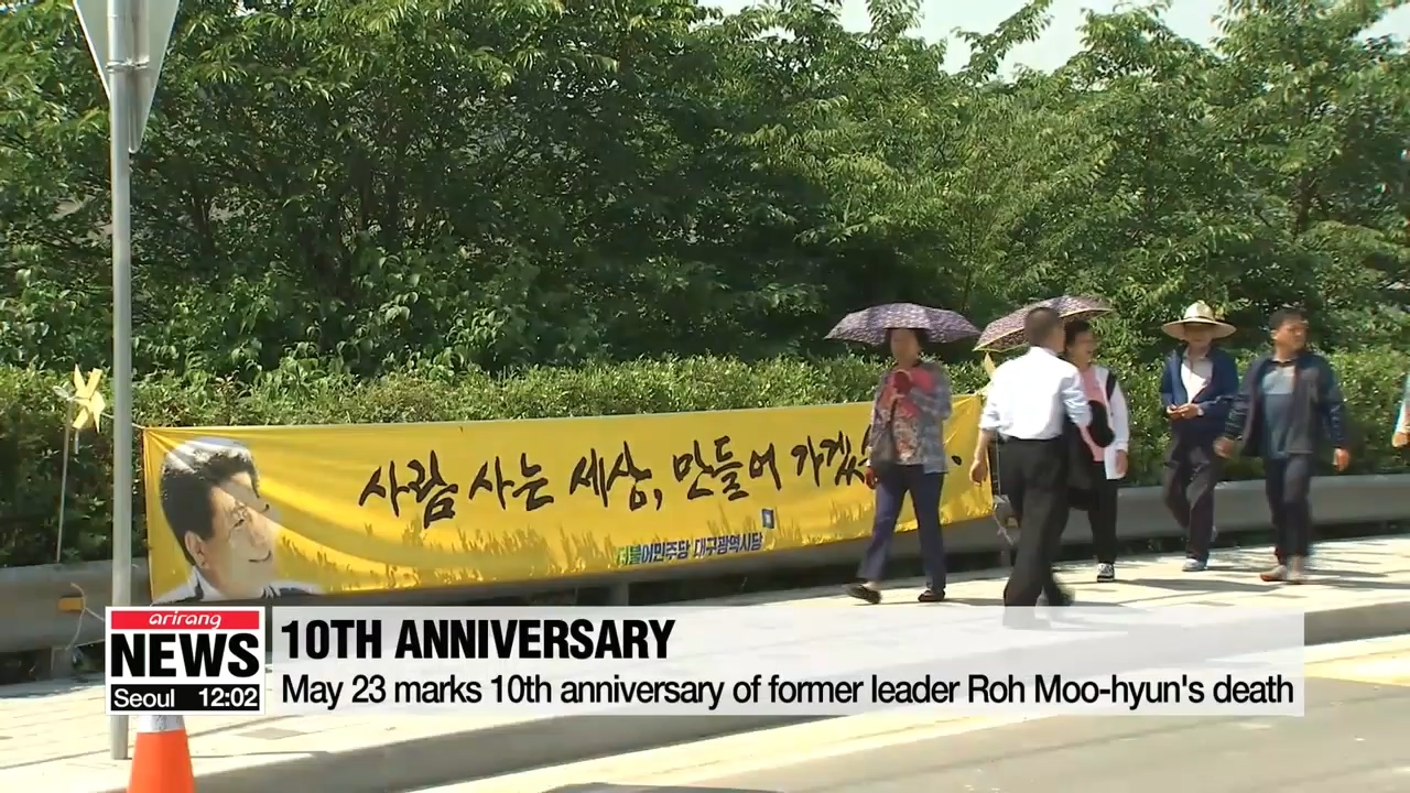 Memorial service for Roh Moohyun to be held at Bongha Village