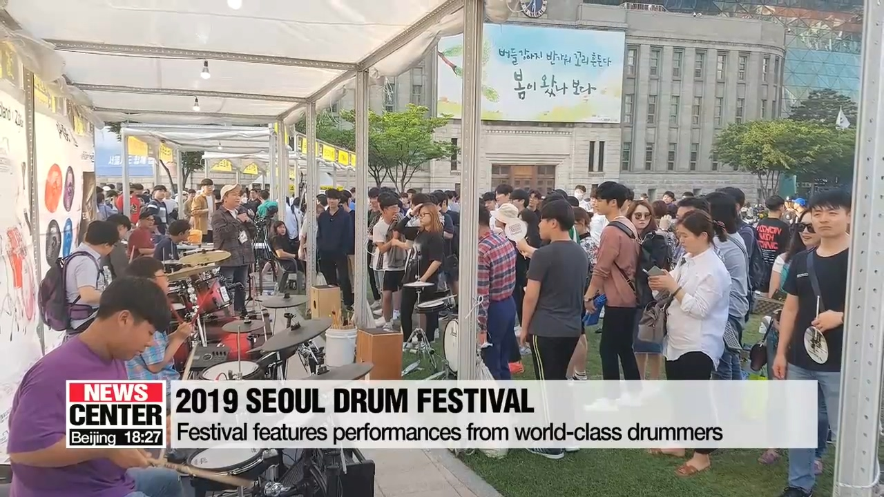 2019 Seoul Drum Festival to take place at Seoul Plaza on Friday, Saturday