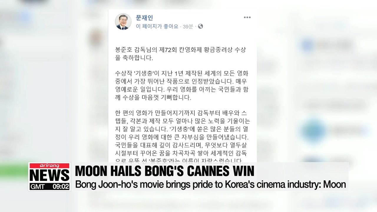 Bong Joon-ho's movie brings pride to Korea's cinema industry: Moon