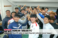 All Korean 'Dream FC' making headlines in Spanish football league