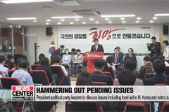 Presidential office proposes meeting between Moon and rival political party leaders