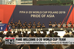 Welcoming ceremony for S. Korean U-20 World Cup squad held in central Seoul
