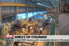 POSCO selected as world's most competitve steelmaker for 10th consecutive year