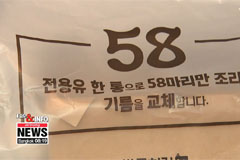 Life & Info: S. Korean consumers willing to go extra mile for products that are proven safe