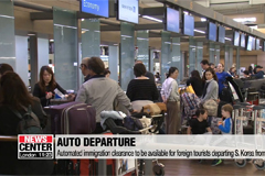 Automated immigration clearance to be available for foreign tourists departing S. Korea from July 10