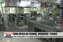 Thousands of non-regular school workers to strike over 3 days, for equal wages and treatment