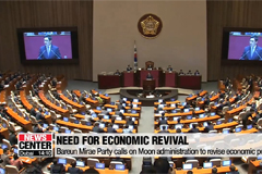 Bareun Mirae Party calls on Moon administration to revise economic policies