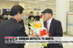 Elderly S. Korean man defects to North Korea, following footsteps of parents
