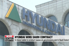 Hyundai Engineering wins US$ 2.7 bil. order to build oil and gas plant in Saudi Arabia