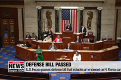 U.S. House passes defense bill that includes amendment on sanctions against N. Korea