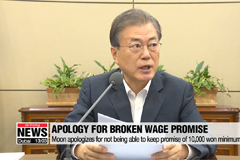 Moon says sorry for failing to keep campaign promise on minimum wage