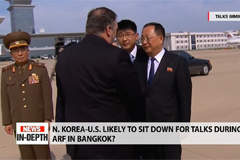 N. Korea-U.S. working-level talks imminent?