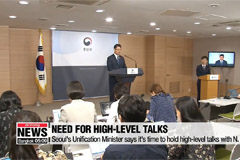 Seoul's Unification Minister says it's time to hold high-level talks with N. Korea
