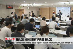 Seoul's trade ministry rejects Japan's reasons for export curbs, calls for high-level talks
