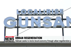 Gunsan seeks to revive local economy through urban regeneration project