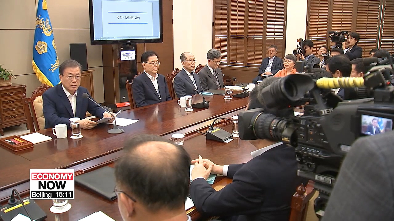 Moon to mention domestic economy during weekly meeting with top aides