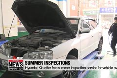 Life & Info: Hyundai, Kia offer free summer inspection service of vehicles