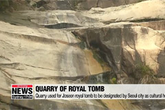 Quarry of Joseon royal tomb to be designated as Seoul's cultural heritage