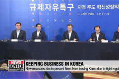 Pres. Moon says regulatory innovation is a 'matter of survival' in 4th Industrial Revolution