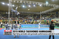 2019 World Taekwondo Hanmadang kicks off in PyeongChang