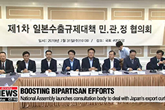 S. Korean parliamentary delegation embarks on 2-day visit to Japan