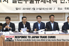 S. Korean consultation body vows all-out efforts to help resolve Seoul-Tokyo trade dispute