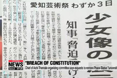 Chief of Aichi Triennale organizing committee says requests to remove Peace Statue 'unconstitutional'