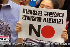 Many international media outlets forecast Seoul-Tokyo trade tensions to persist
