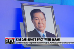 Moon commemorates late leader Kim Dae-jung, pledges inter-Korean peace