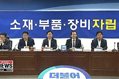 S. Korea to create inter-ministry committee on parts, materials and equipment industries