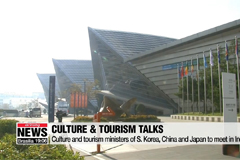 Culture and tourism ministers of S. Korea, China and Japan to meet in Incheon