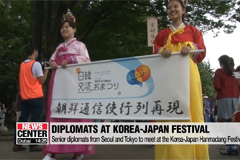 Senior diplomats from Seoul and Tokyo to meet at the Korea-Japan Hanmadang Festival 2019