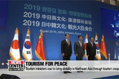 Culture and Tourism ministers of S. Korea, China and Japan vow to expand and develop exchange and cooperation