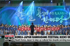 Korea-Japan Hanmadang Festival 2019 kicks off amid frayed ties
