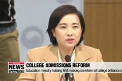 Education ministry holds first meeting on reform of college entrance system
