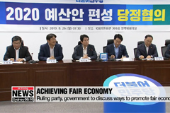 Ruling party, government to discuss ways to promote fair economy