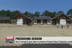 Cultural Heritage Administration announces roadmap to preserve and manage Seowon